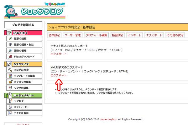 ショップブログ管理画面