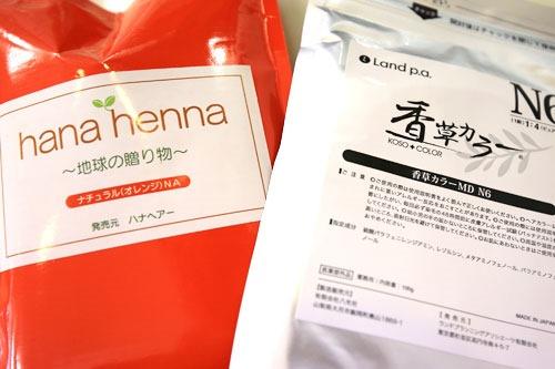 ハナヘナと香草カラー