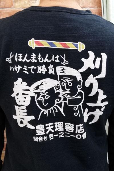 刈り上げ番長Tシャツ