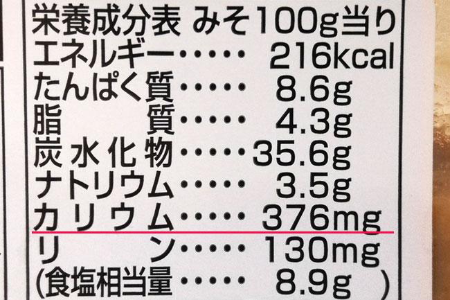 減塩味噌のカリウム量