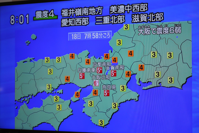 大阪北部地震情報