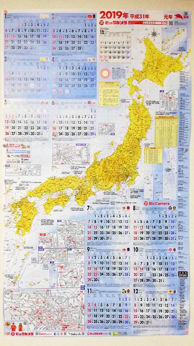ビックカメラのカレンダー