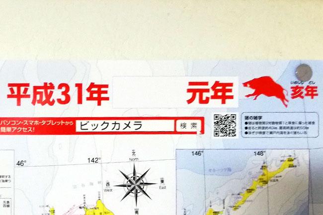 2019年ビックカメラのカレンダー