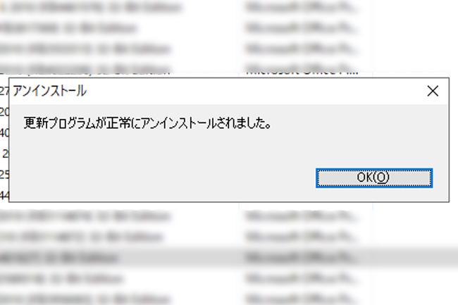 Excel KB4461627 アンインストール