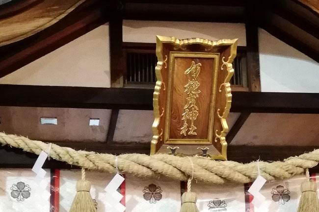 布施戎の拝殿