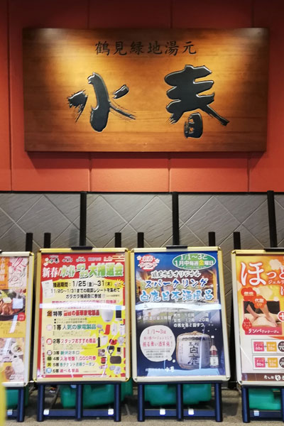 大阪市鶴見区の水春