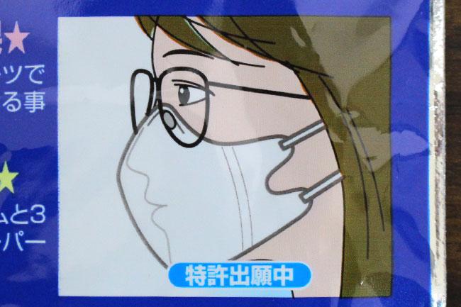 立体型 メガネのくもり防止マスク
