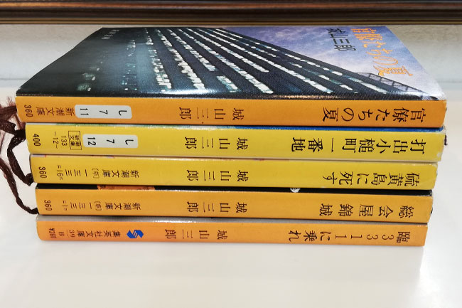 城山三郎さんの著書