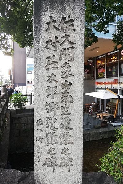 佐久間象山遭難の碑