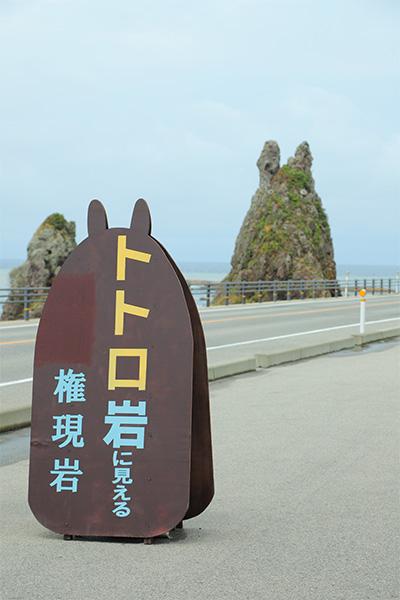 トトロ岩に見える権現岩