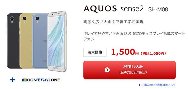 シャープの【AQUOS sense2】が1,500円