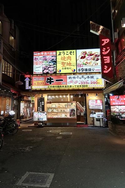 鶴橋焼肉の聖地