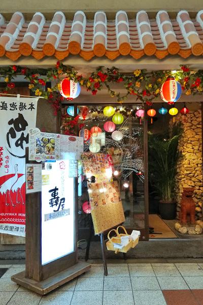 轟屋沖縄料理
