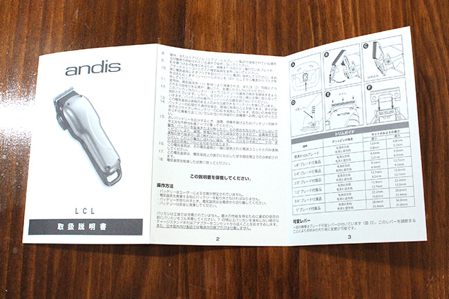 andis USPro (アンディス ユーエスプロ)の使用説明書