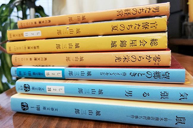 城山三郎さんの本