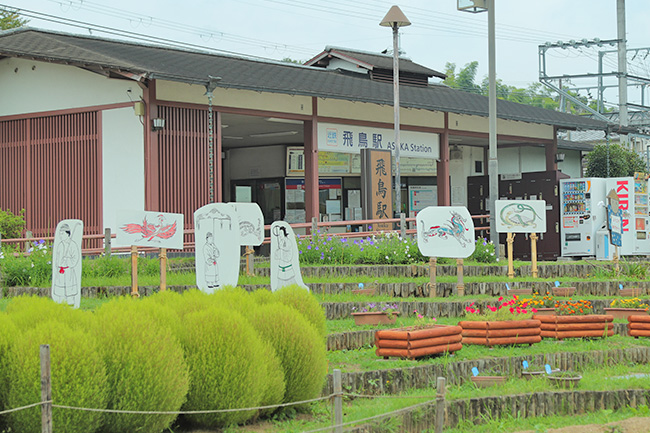近鉄南大阪線の飛鳥駅
