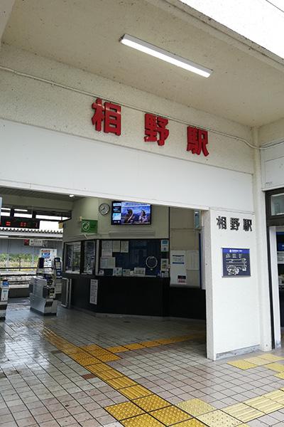JR福知山線相野駅