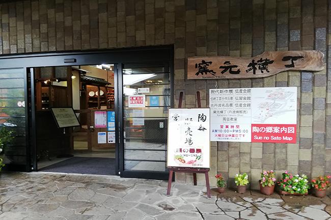 丹波焼窯元横丁