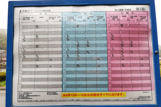 姫神バス時刻表