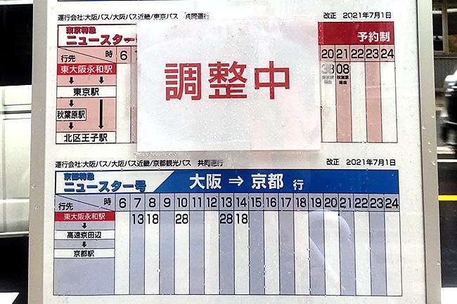 大阪バスのバス停時刻表