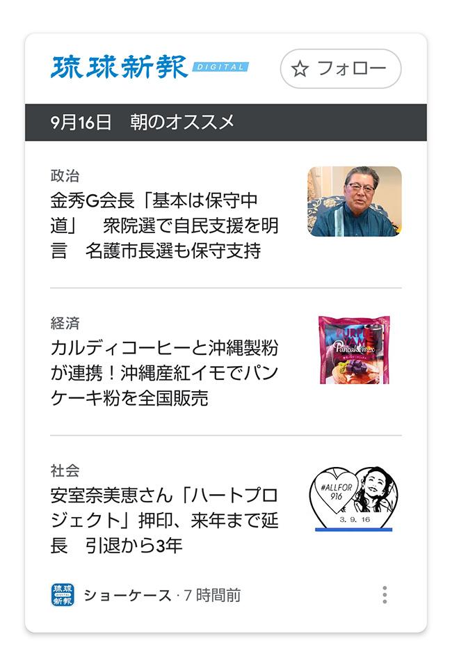 琉球新報の記事
